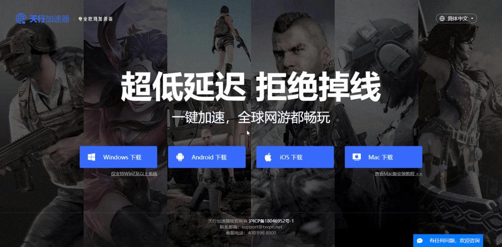 天行VPN官网