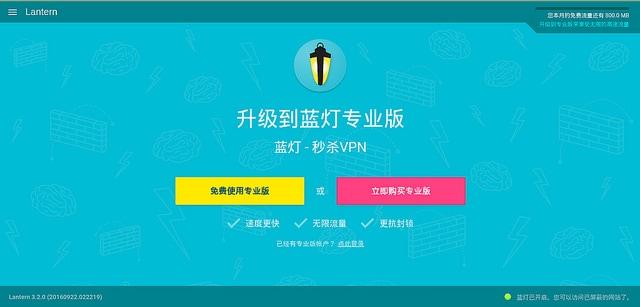 蓝灯VPN购买专业版