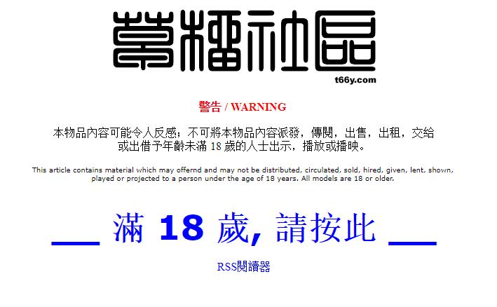 草榴社区最新网址_草榴社区最新地址,论坛邀请码,1024是什么梗 – 世界公民