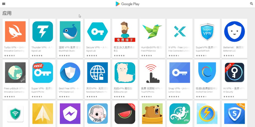 谷歌应用商店VPN下载