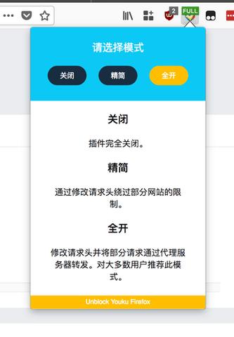海外用unblock youku听音乐,翻墙回国