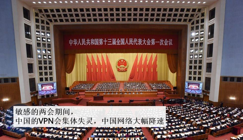每年两会期间中国翻墙软件集体失灵