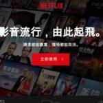Netflix香港