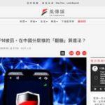 兩網民使用VPN被罰,在中國什麼樣的「翻牆」算違法?