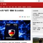 """中国VPN用户被罚 """"翻墙""""怎么会违法"""