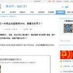 浙江一外贸企业因使用VPN,被警方处罚